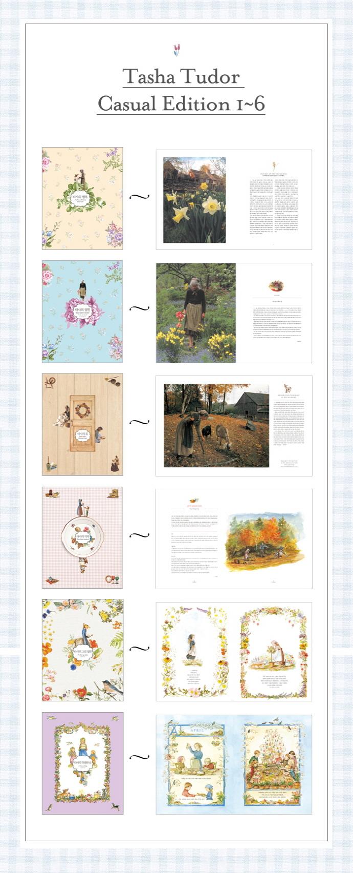 타샤 튜더 베스트 컬렉션 세트(타샤 튜더 캐주얼 에디션)(전6권) 도서 상세이미지