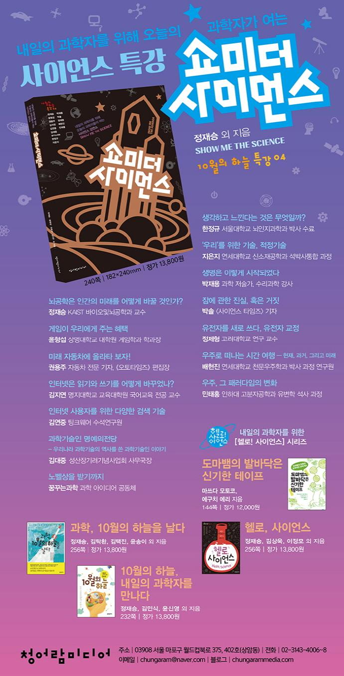 쇼미더사이언스(10월의하늘 특강 4) 도서 상세이미지