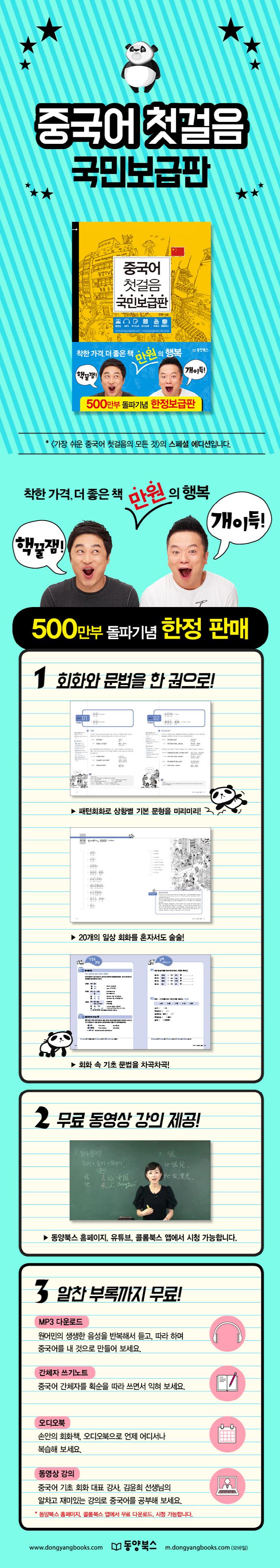 중국어 첫걸음 국민보급판 도서 상세이미지