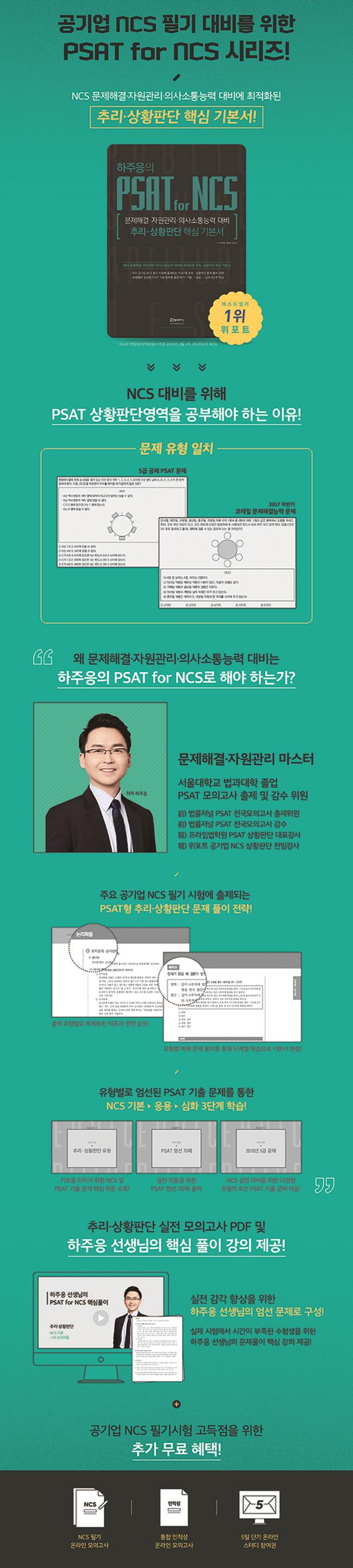 PSAT for NCS 추리 상황판단 핵심 기본서(하주응의) 도서 상세이미지