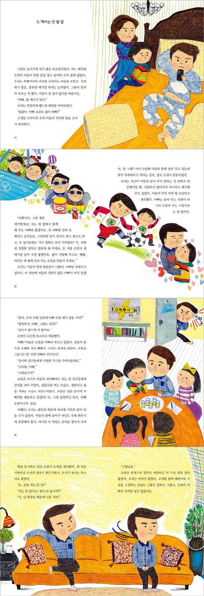 아빠 로봇 프로젝트(상상도서관 6)(양장본 HardCover) 도서 상세이미지