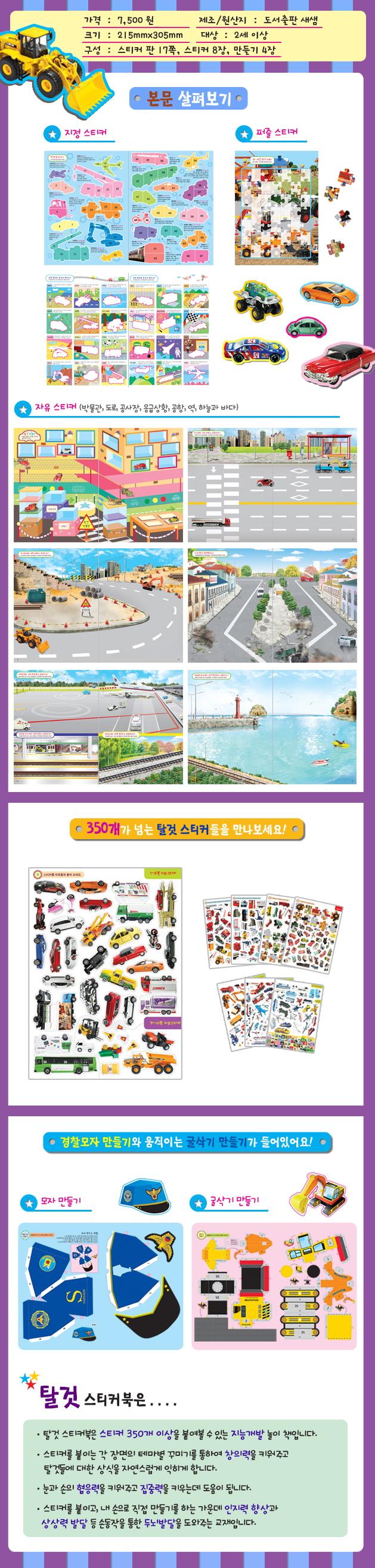 탈것 스티커북 스티커 350장(스티커북) 도서 상세이미지
