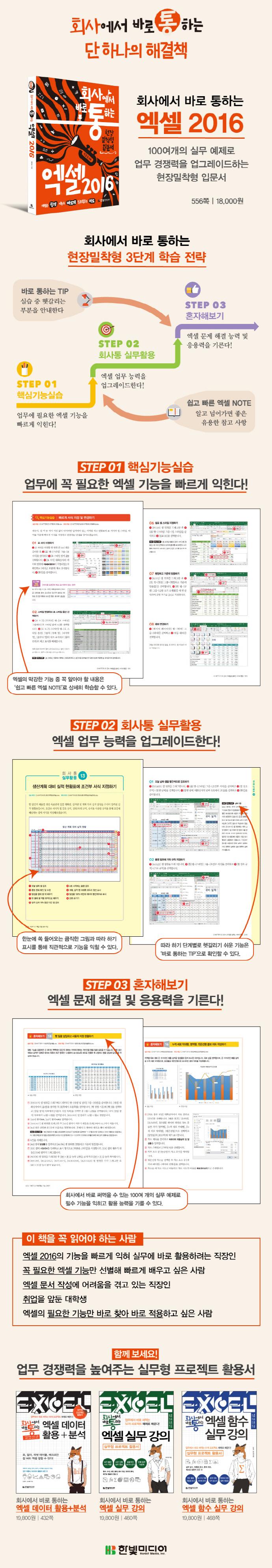 엑셀 2016(회사에서 바로 통하는) 도서 상세이미지