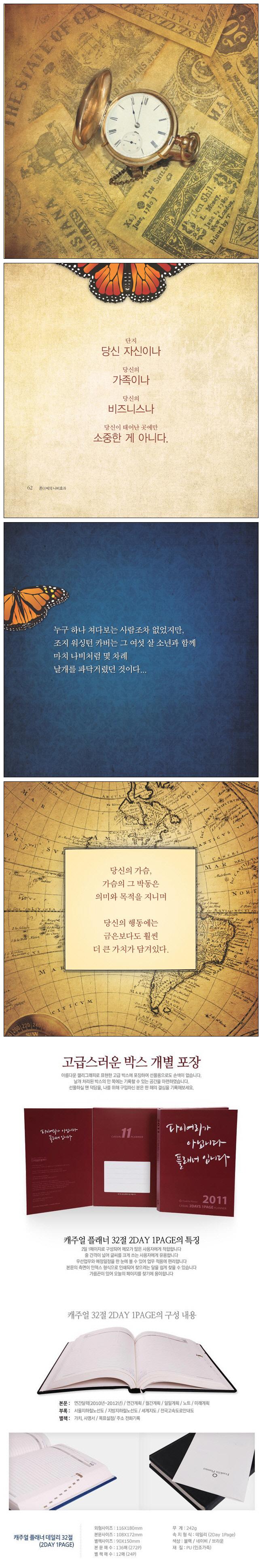 나비효과 세트(2011)(폰더씨의)(플래너포함)(양장본 HardCover) 도서 상세이미지