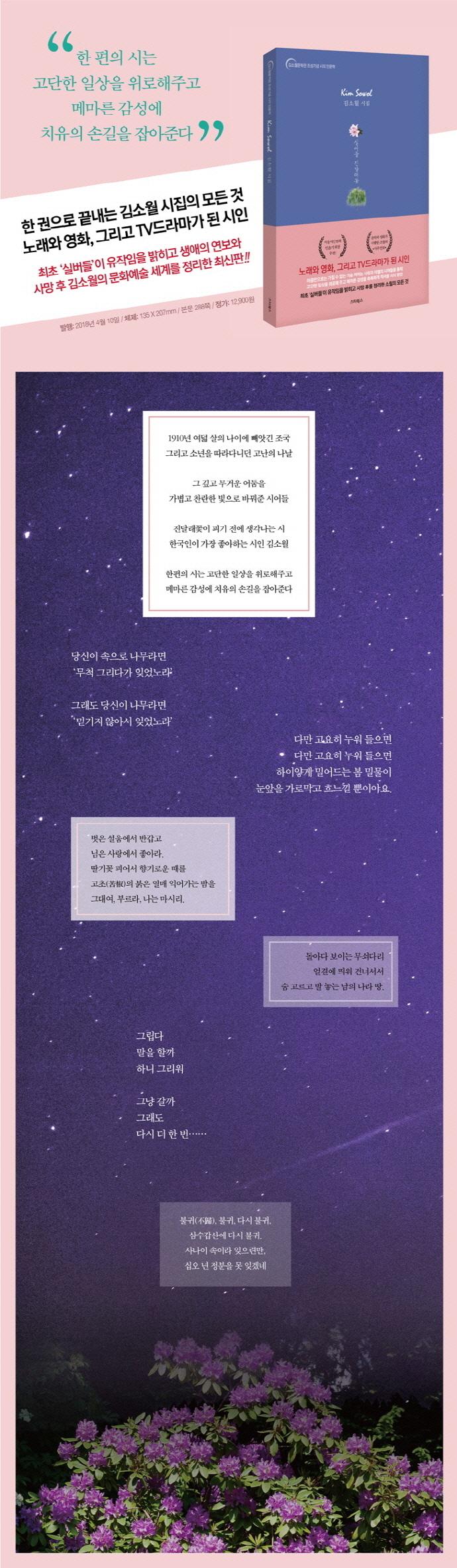 김소월 시집: 실버들 진달래꽃 도서 상세이미지