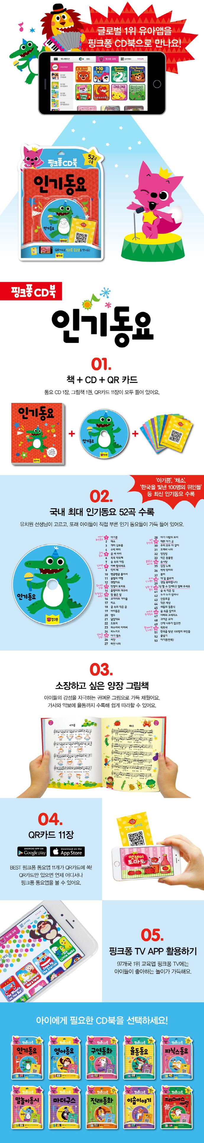 핑크퐁 CD북: 인기동요(CD1장포함) 도서 상세이미지