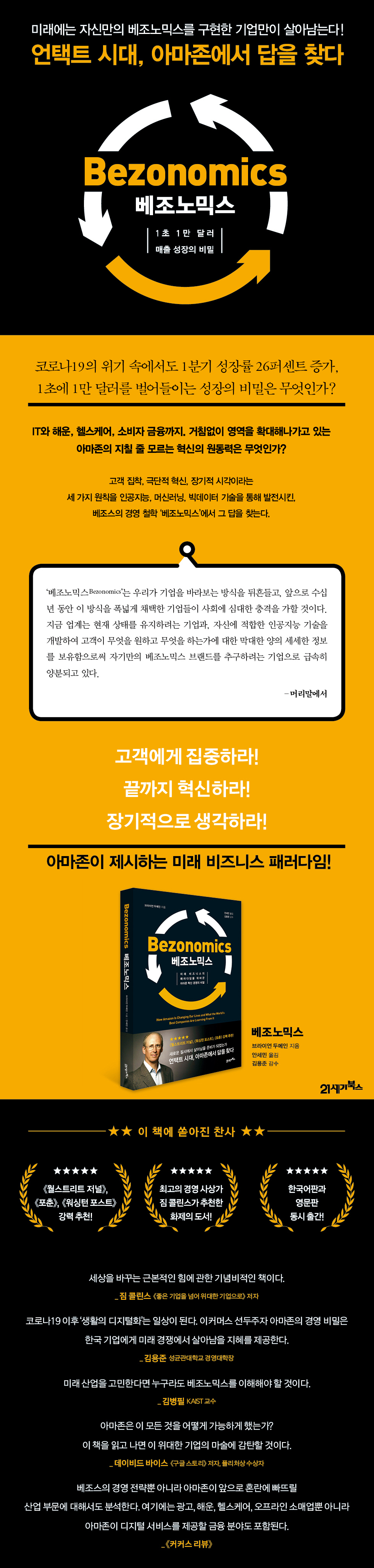 베조노믹스 도서 상세이미지