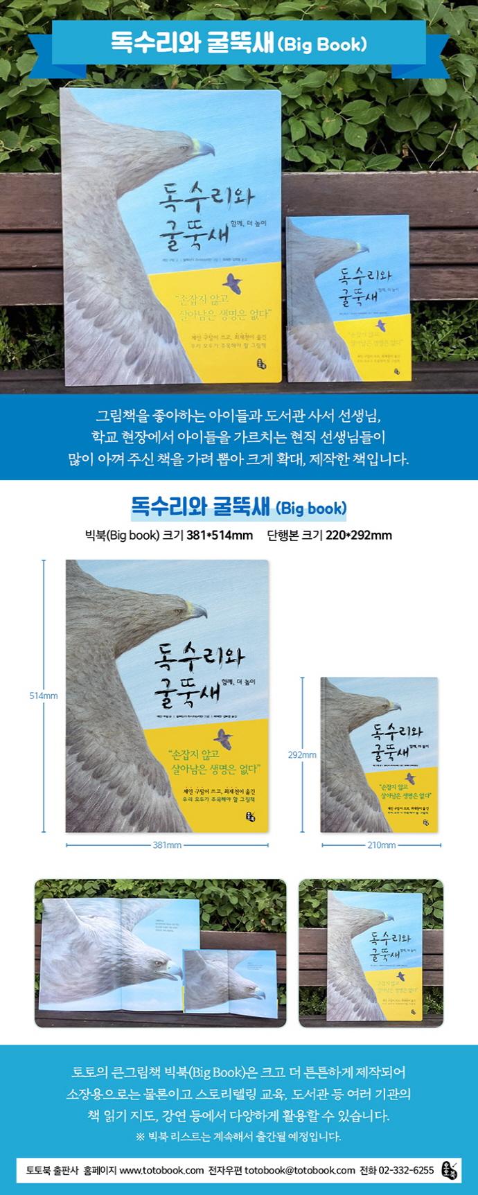 독수리와 굴뚝새(토토북 빅북 7) 도서 상세이미지