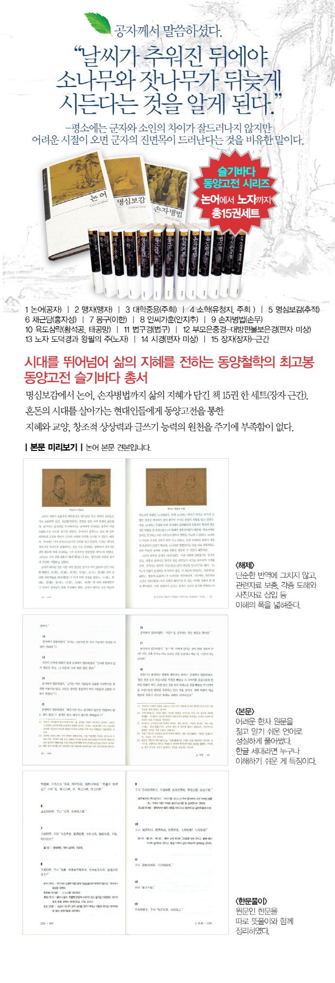 맹자(슬기바다 2) 도서 상세이미지