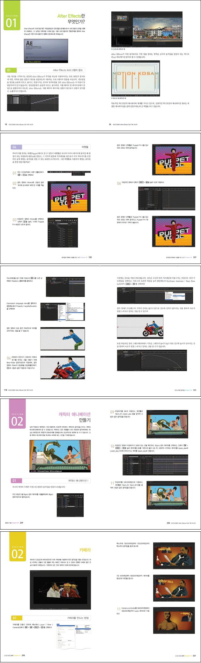AFTER EFFECTS CS4 기초 마스터(모션고선생의)(CD1장포함) 도서 상세이미지