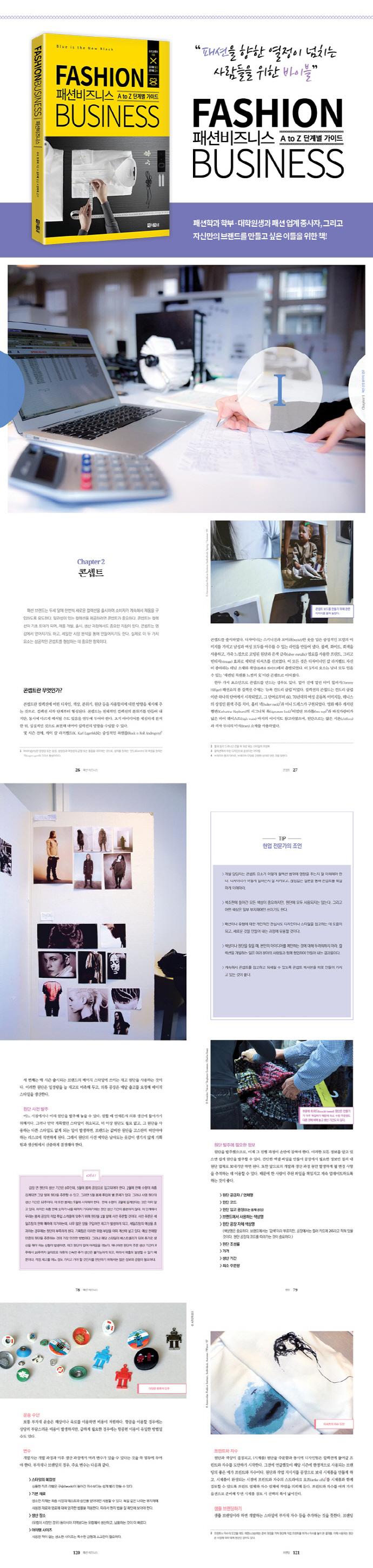 패션 비즈니스(Fashion Business) 도서 상세이미지