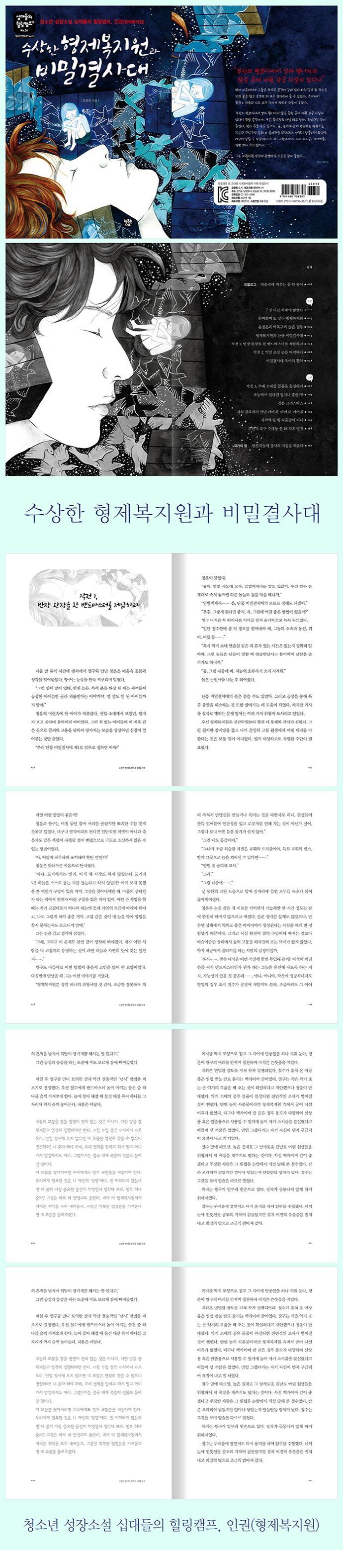 수상한 형제복지원과 비밀결사대(십대들의 힐링캠프 34) 도서 상세이미지