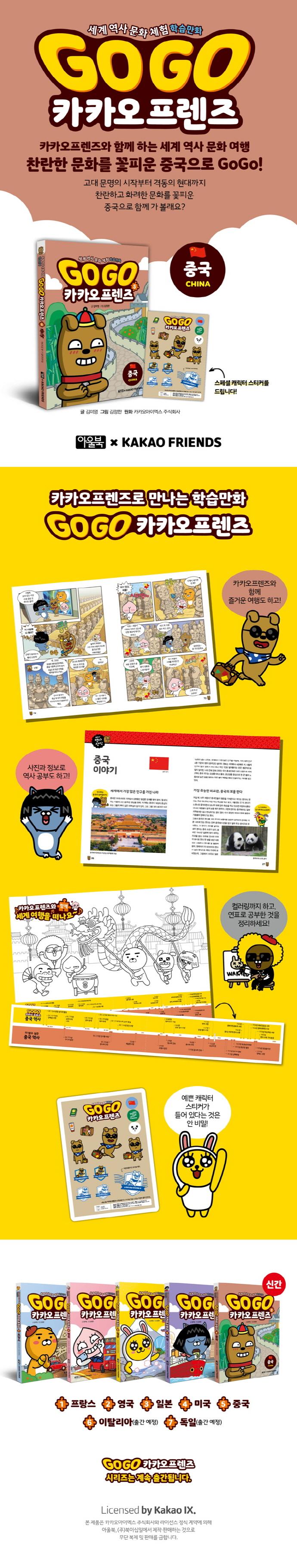 Go Go 카카오프렌즈. 5: 중국편 도서 상세이미지