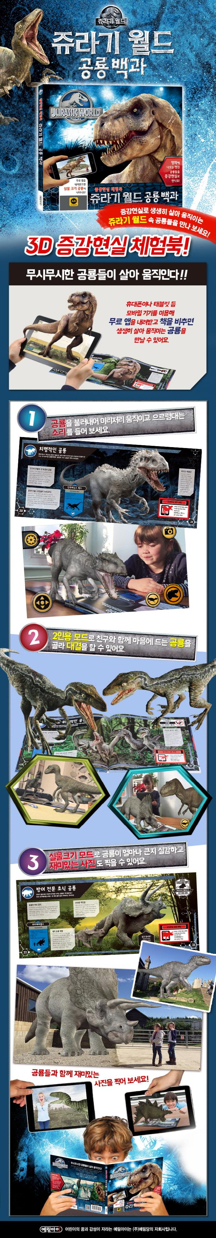 쥬라기 월드 공룡 백과 도서 상세이미지