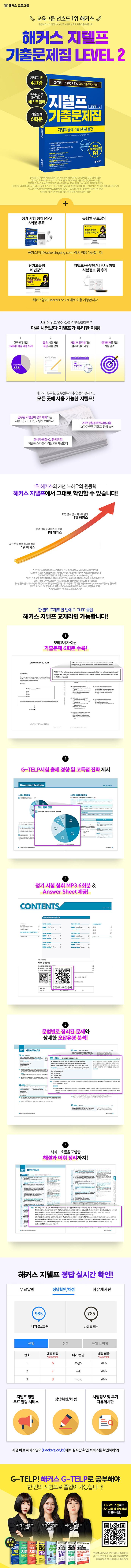 지텔프 기출문제집 G-TELP Level. 2(해커스) 도서 상세이미지