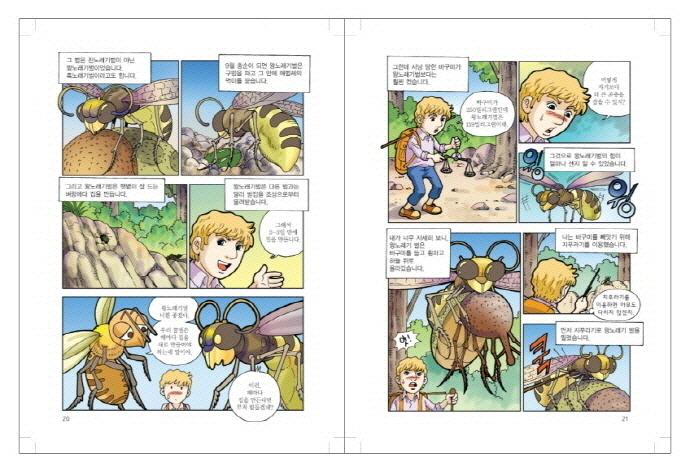 파브르 곤충기. 2(살금살금) 도서 상세이미지