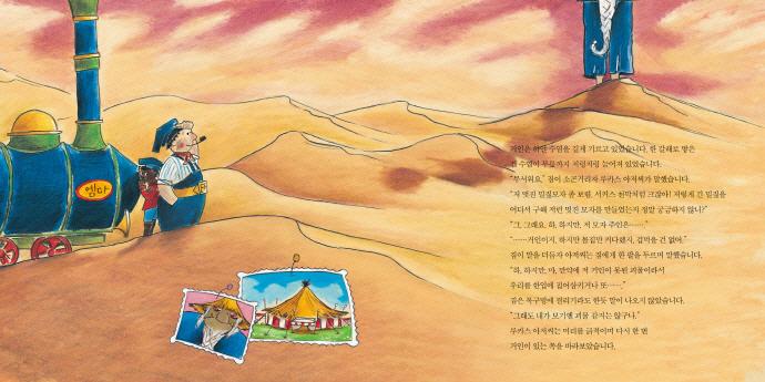짐 크노프와 사막의 거인(양장본 HardCover) 도서 상세이미지