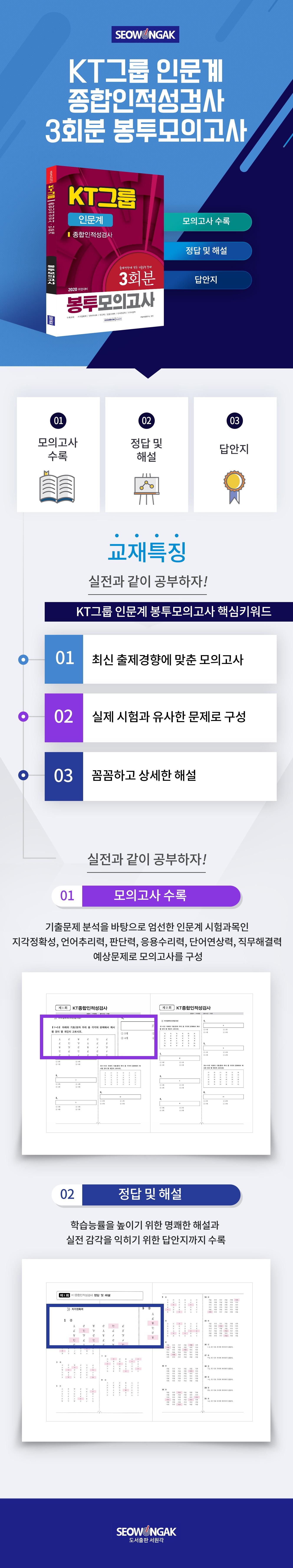 KT그룹 종합인적성검사(인문계) 봉투모의고사 3회분(2020) 도서 상세이미지
