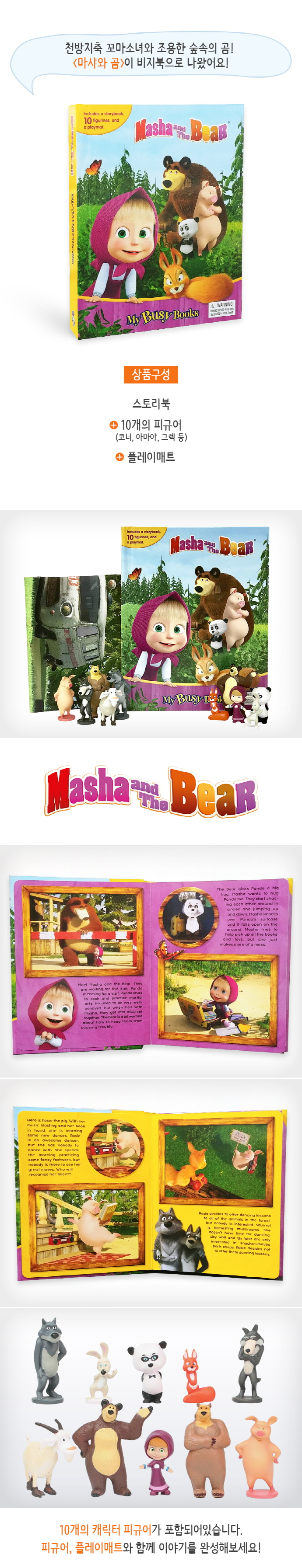 Masha and The Bear My Busy Books 도서 상세이미지