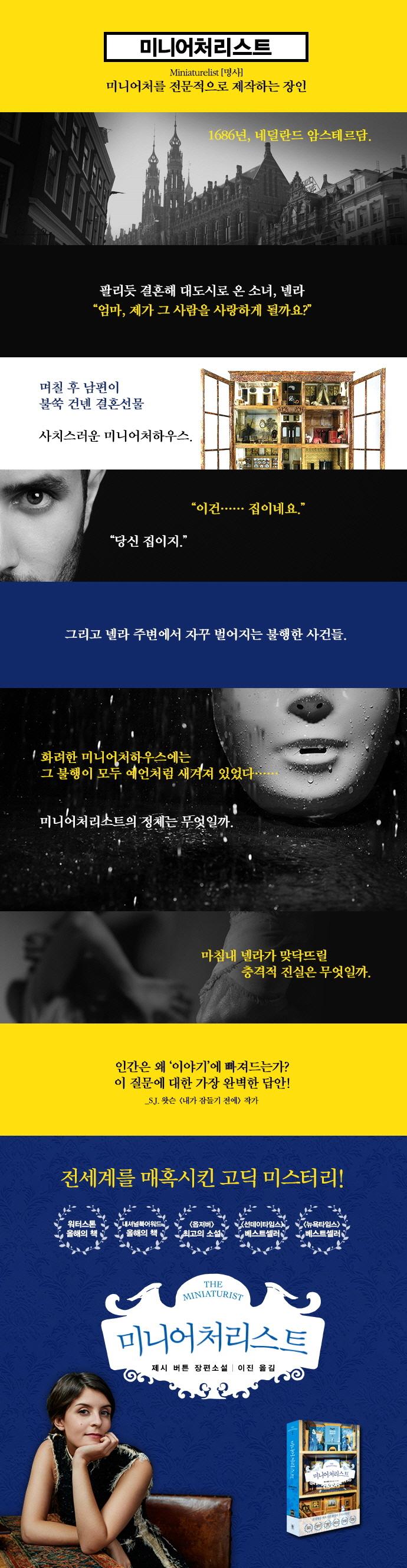 미니어처리스트 도서 상세이미지