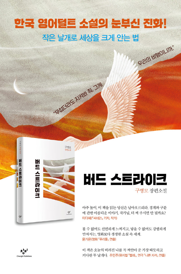 버드 스트라이크(양장본 HardCover) 도서 상세이미지