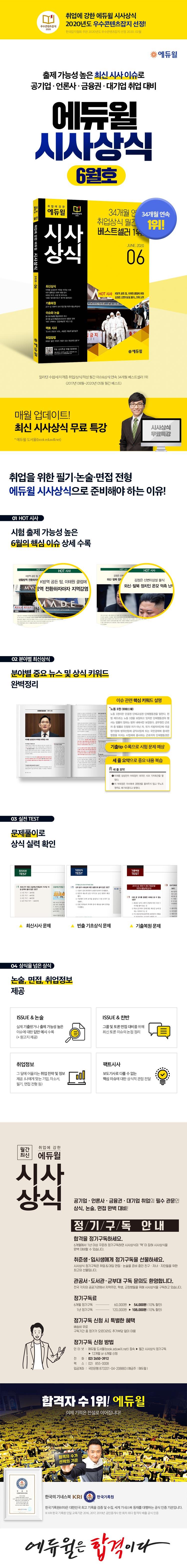 시사상식(2020년 6월호)(취업에 강한 에듀윌) 도서 상세이미지