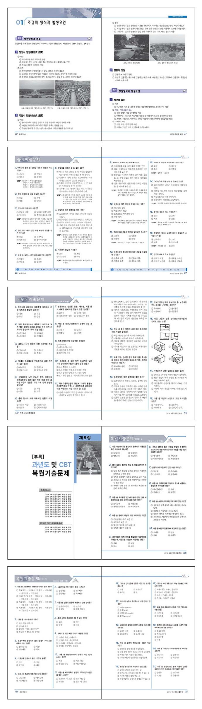 조경기능사 필기(2019)(개정판 11판) 도서 상세이미지