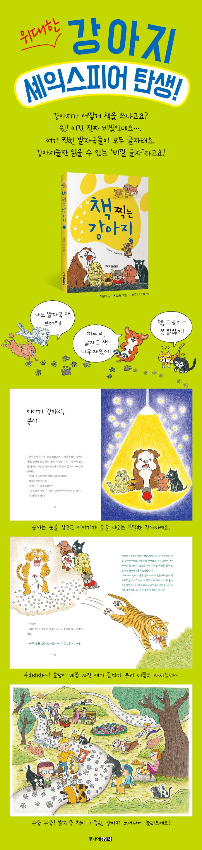 책 찍는 강아지(양장본 HardCover) 도서 상세이미지