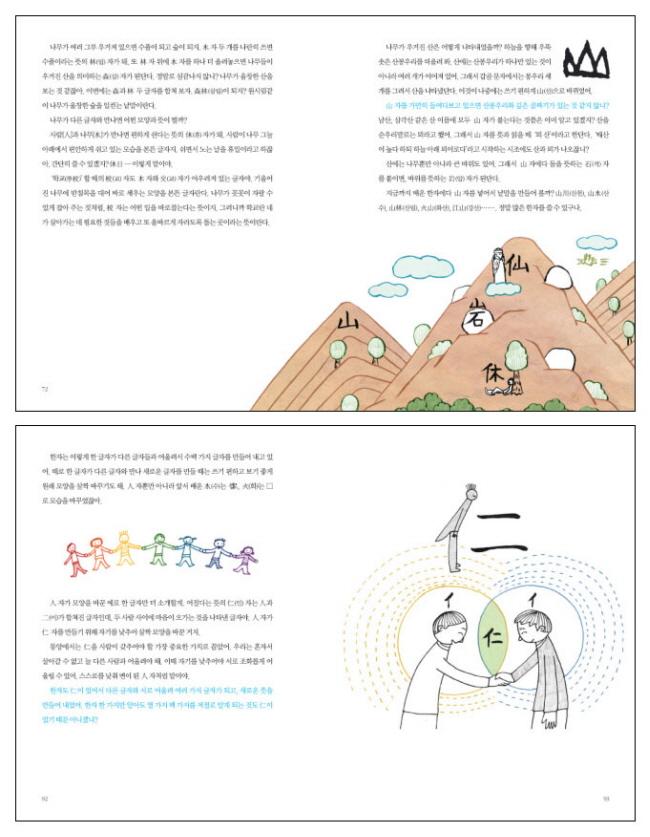 생각이 뛰어노는 한자(이어령의 춤추는 생각학교 6) 도서 상세이미지