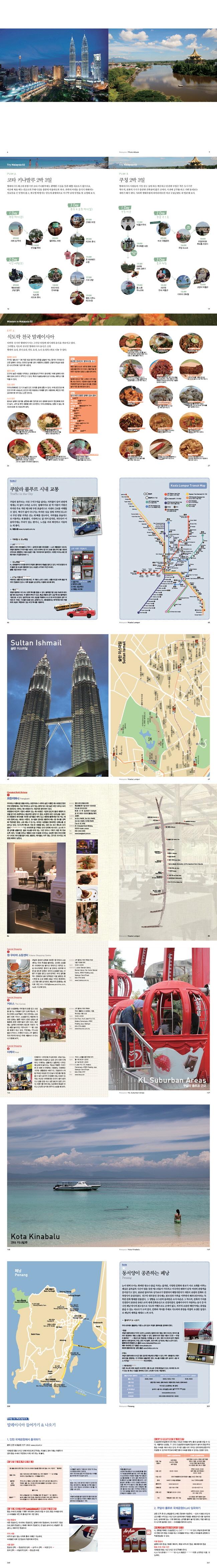 말레이시아 셀프 트래블(World Travel Guidebook) 도서 상세이미지