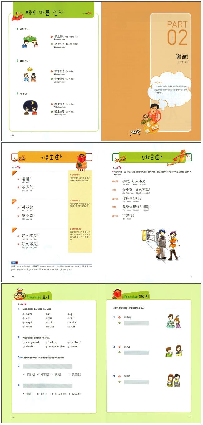 중국어 교실 초급 (상)(Happy Chinese)(CD1장포함, 가이드북1권포함)(Happy Chinese 중국어 교실 시리즈) 도서 상세이미지
