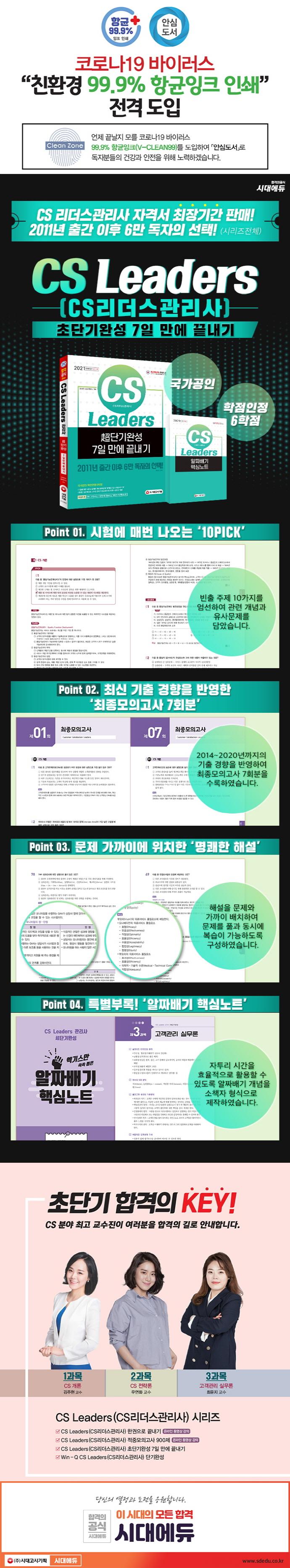 CS Leaders(CS리더스관리사) 초단기완성 7일 만에 끝내기(2021)(개정판 5판) 도서 상세이미지