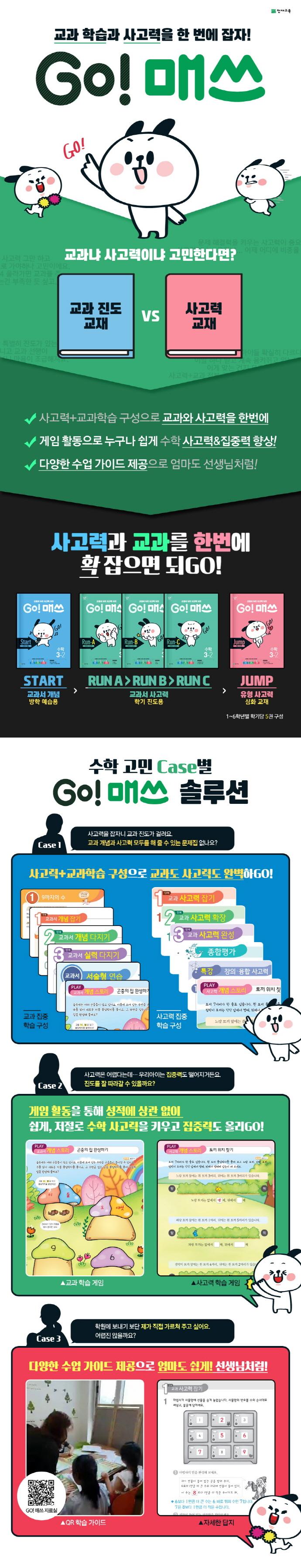 초등 수학 6-2(Run-B 교과서 사고력)(2020)(Go! 매쓰) 도서 상세이미지