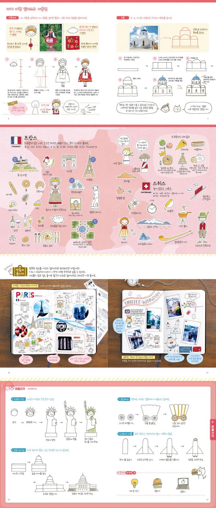 신나는 세계여행 일러스트(플레잉 아트 클래스 5) 도서 상세이미지