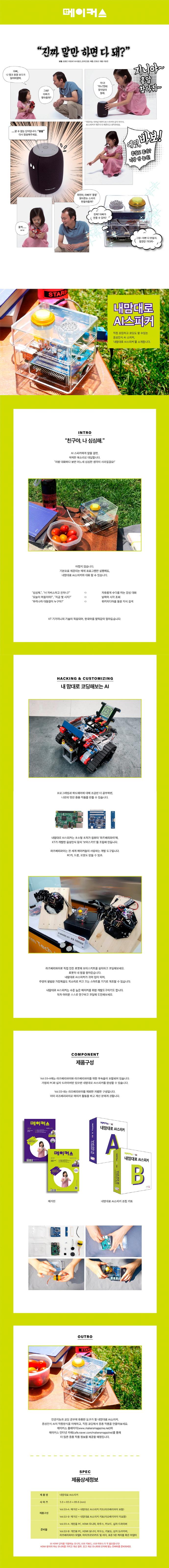 메이커스(Makers): 어른의 과학 Vol. 3: A 내맘대로 AI스피커(AI 메이커스 키트) 도서 상세이미지