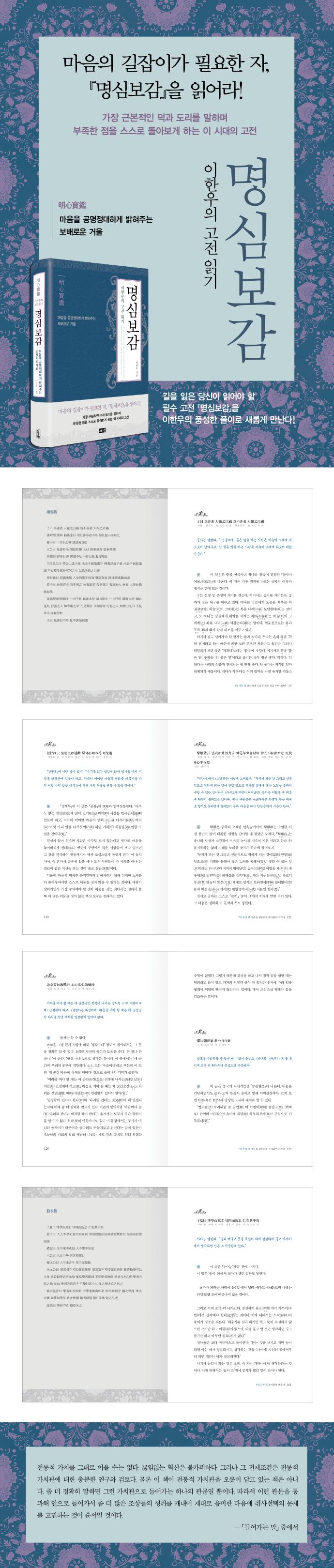 명심보감(양장본 HardCover) 도서 상세이미지