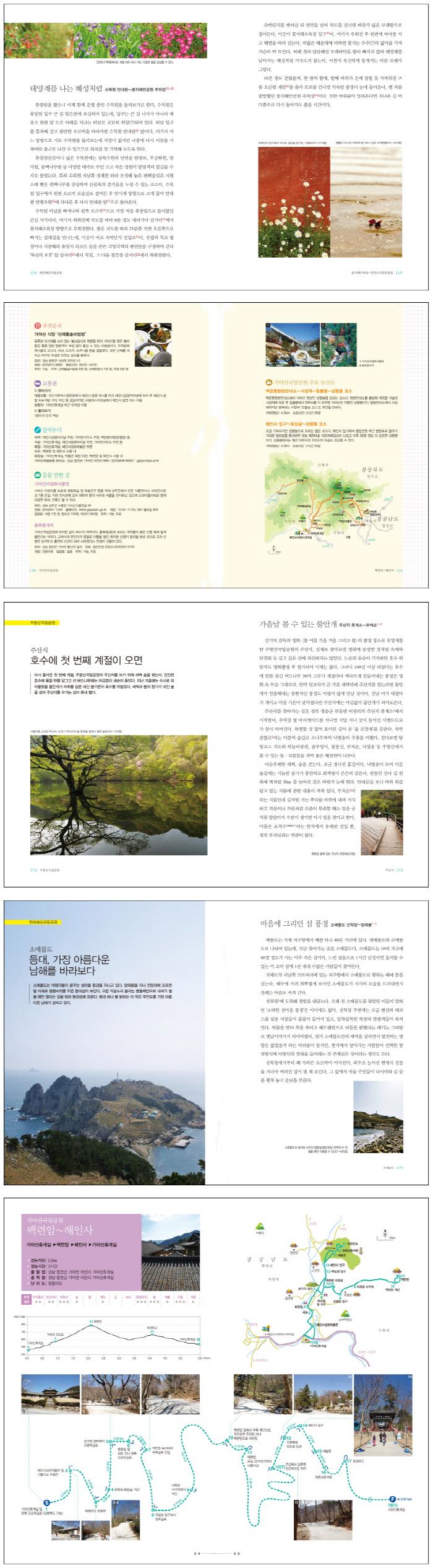 국립공원 걷기여행(길따라 발길따라 8) 도서 상세이미지