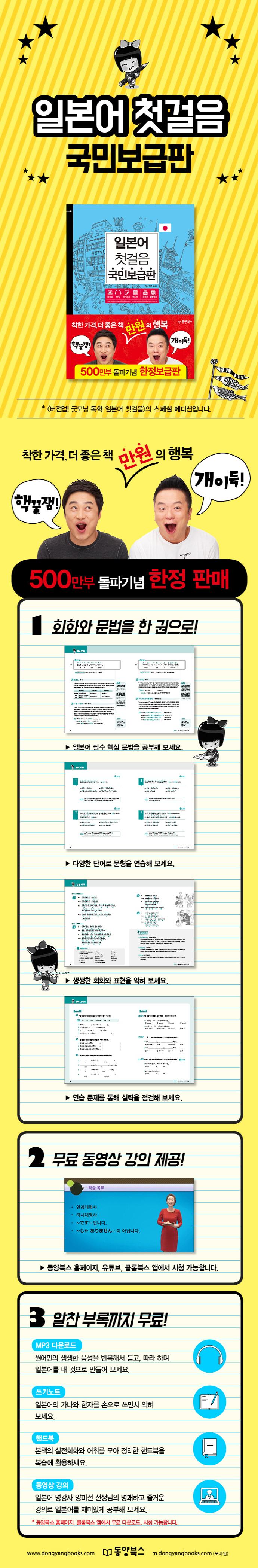 일본어 첫걸음 국민보급판 도서 상세이미지