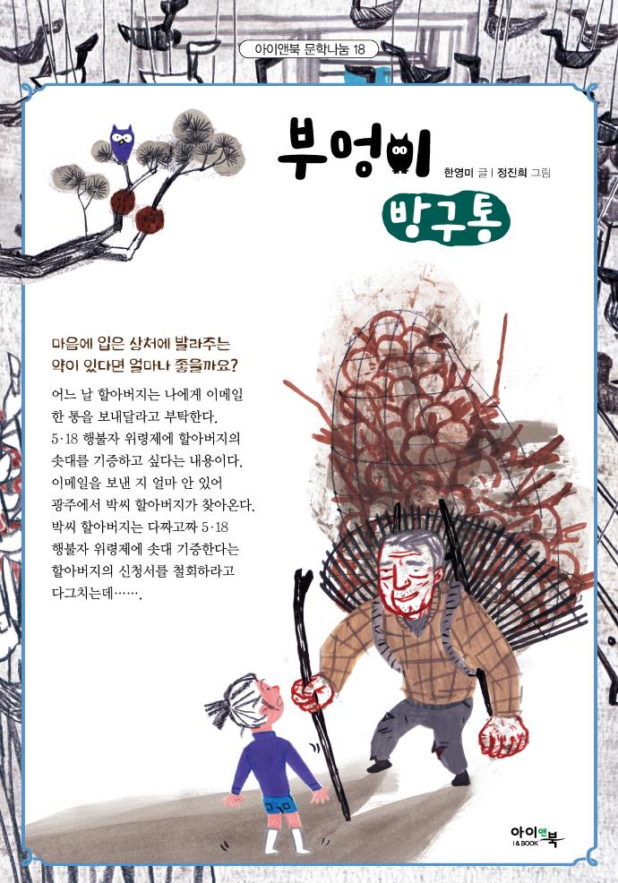 부엉이 방구통(아이앤북 문학나눔 18) 도서 상세이미지