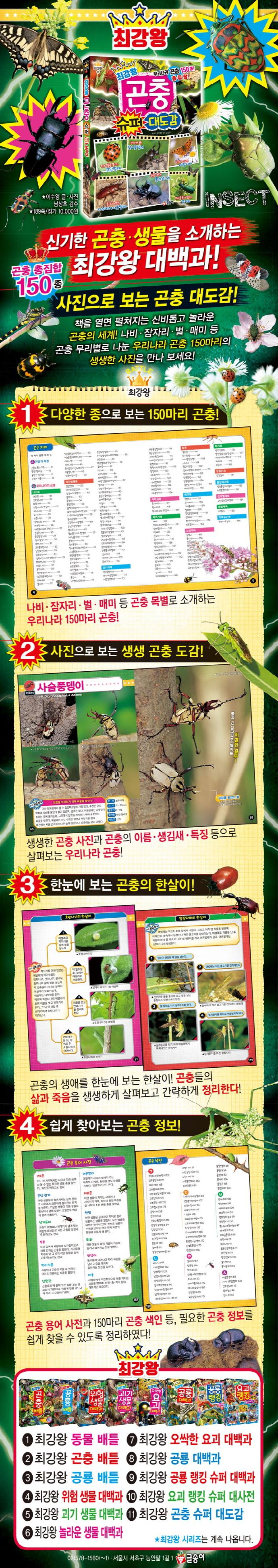 최강왕 곤충 슈퍼 대도감(BATTLE 최강왕 11) 도서 상세이미지