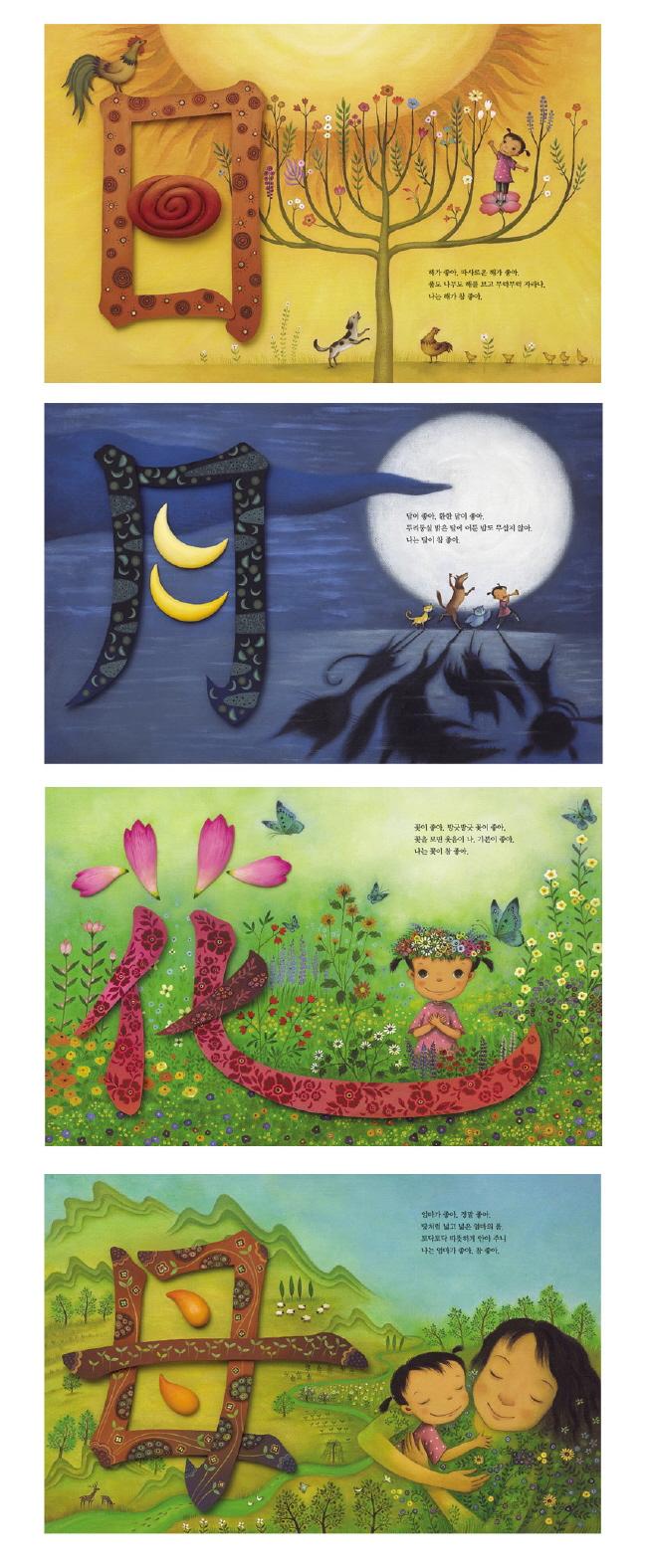 하늘아이 땅아이(웅진 우리그림책 3)(양장본 HardCover) 도서 상세이미지
