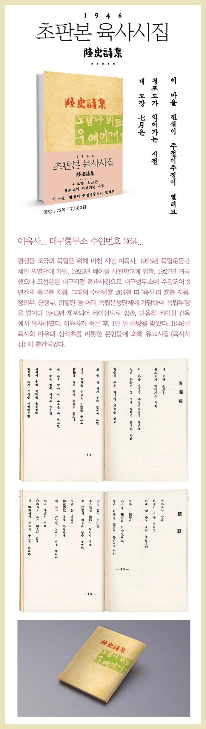 육사시집(초판본)(1946년 초판본 오리지널 디자인)(양장본 HardCover) 도서 상세이미지