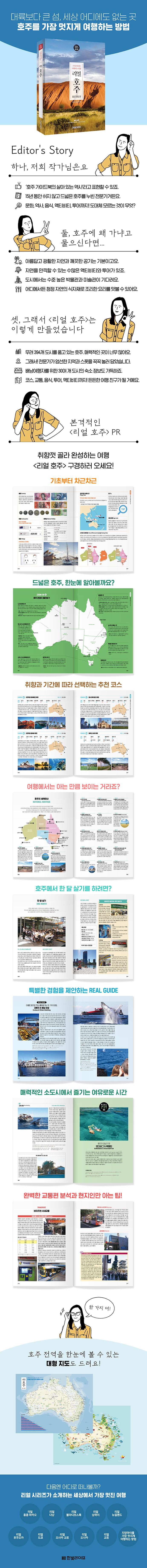 리얼 호주(2020-2021년)(리얼 시리즈) 도서 상세이미지