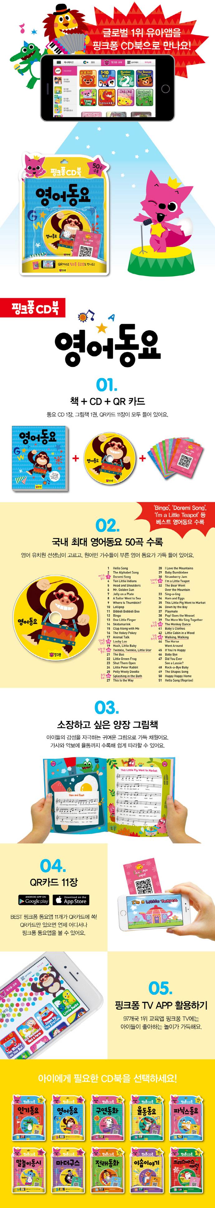핑크퐁 CD북: 영어동요(CD1장포함) 도서 상세이미지