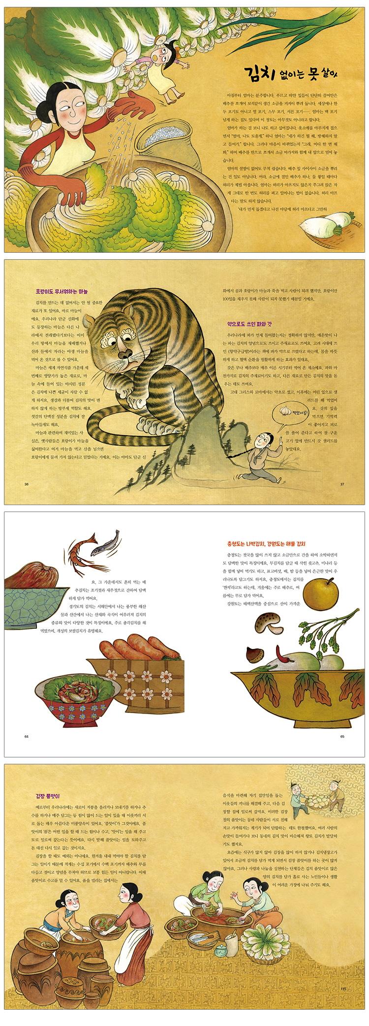 한국의 김치 이야기(어린이를 위한)(풀과바람 역사생각 6) 도서 상세이미지