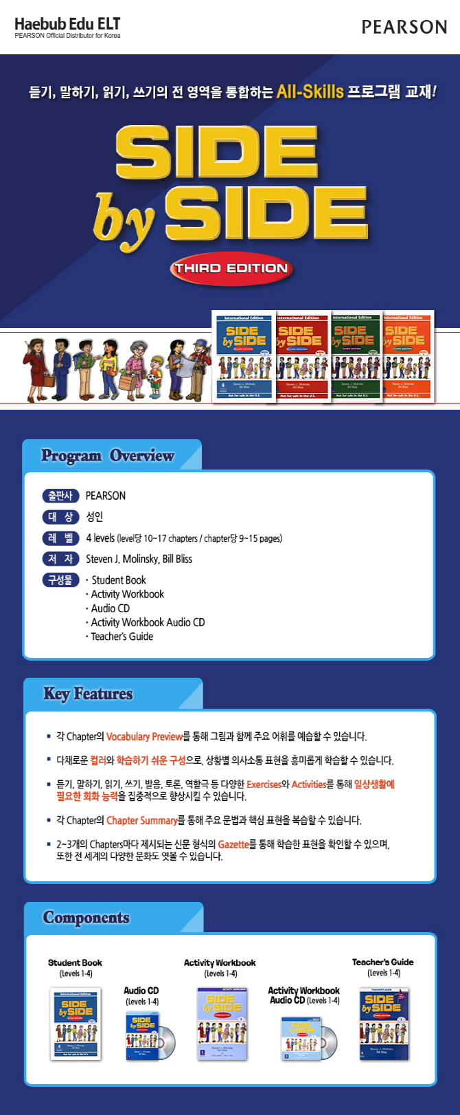 Side by Side 3.(Student Book) 도서 상세이미지