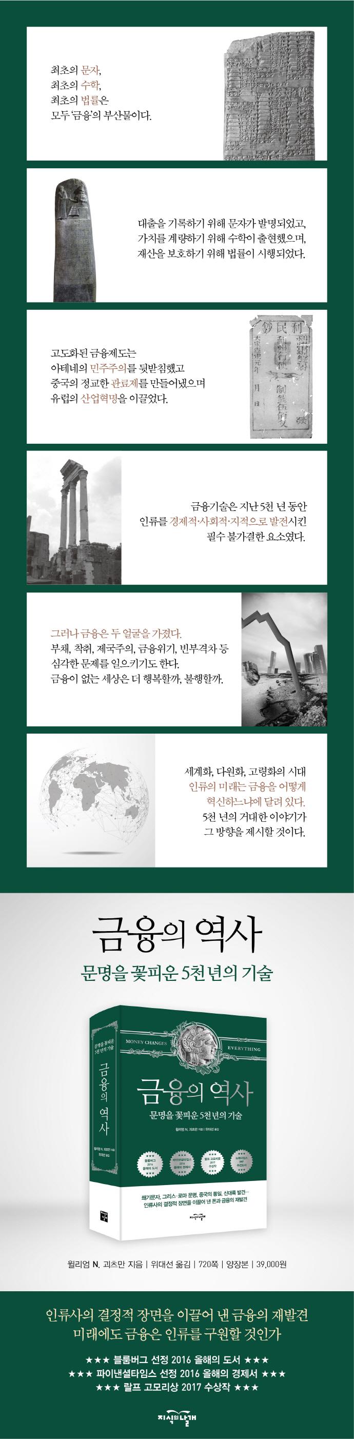 금융의 역사 도서 상세이미지