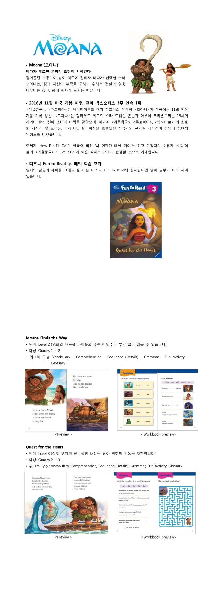 Moana: Quest for the Heart(Disney Fun To Read 3-22) 도서 상세이미지
