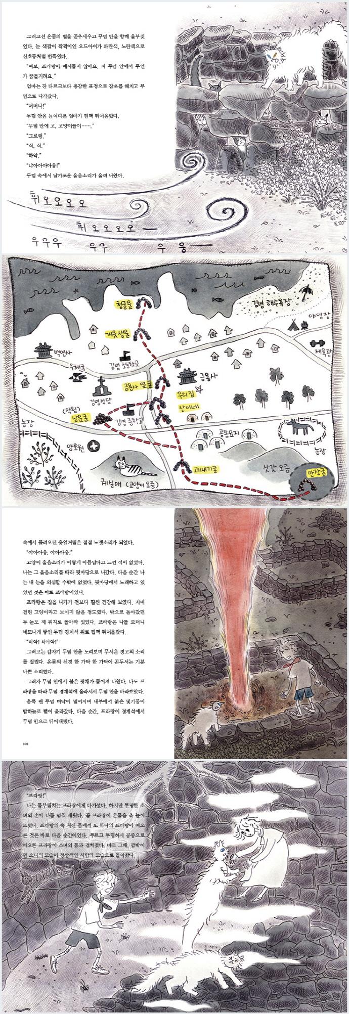 제주도에 간 전설의 고양이 탐정. 1: 무덤 속의 소녀(양장본 HardCover) 도서 상세이미지