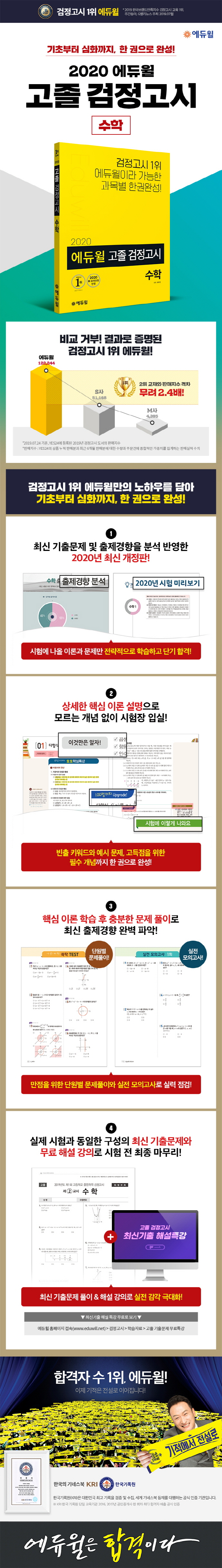 수학 고졸 검정고시(2020)(에듀윌) 도서 상세이미지